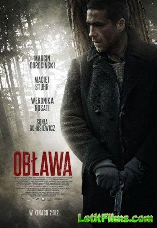 Скачать фильм Облава / Oblawa (2012)