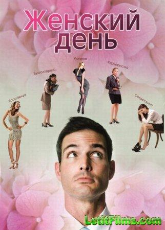 Скачать с letitbit  Женский день (2013)