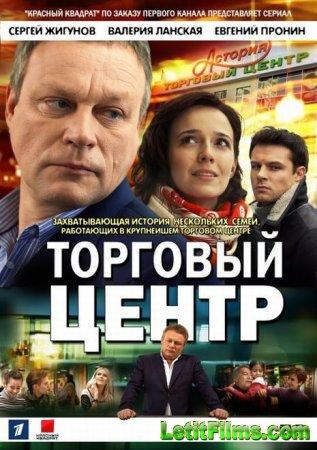 Скачать с letitbit  Торговый центр (2013)