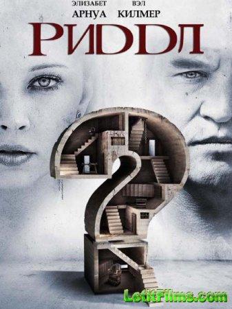 Скачать с letitbit Риддл / Riddle (2013)