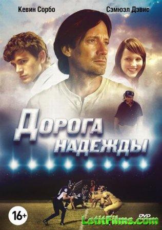 Скачать с letitbit  Дорога надежды / Поле Авеля / Abel's Field (2012)