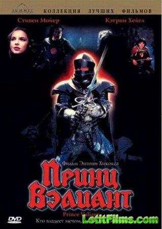 Скачать Принц Вэлиант / Prince Valiant (1997)