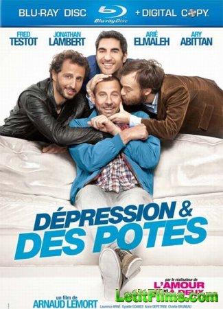 Скачать с letitbit  Депрессия и друзья (2012)