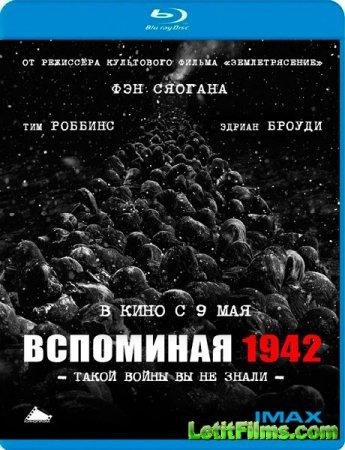 Скачать фильм Вспоминая 1942 (2012)