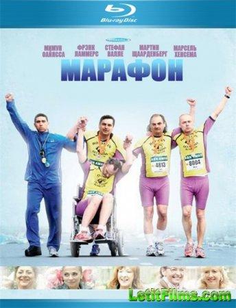 Скачать с letitbit Марафон / De Marathon (2012)