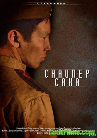 Скачать фильм Снайпер Саха (2010)