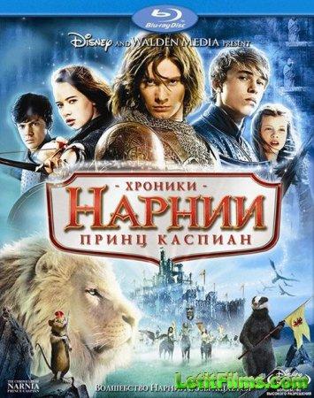 Скачать фильм  Хроники Нарнии: Принц Каспиан (2008)