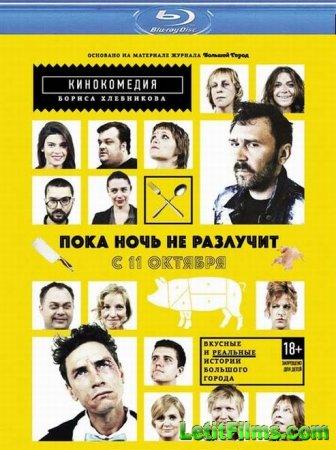 Скачать с letitbit  Пока ночь не разлучит (2012)