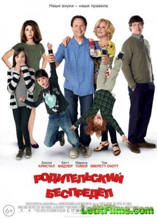 Скачать фильм Родительский беспредел / Parental Guidance (2012)