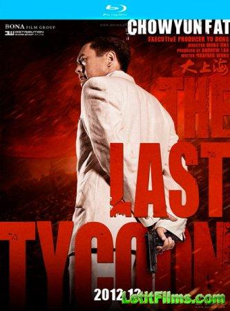 Скачать фильм Последний магнат (2012)