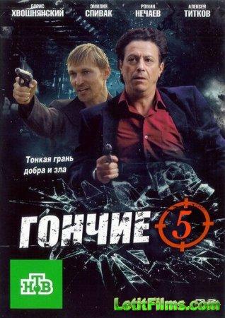 Скачать с letitbit  Гончие-5 (2013)
