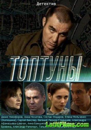 Скачать с letitbit Топтуны / Наружка (2013)