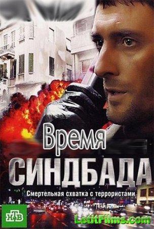 Скачать с letitbit Время Синдбада (2013)