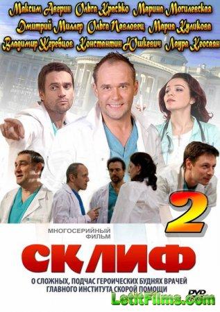 Скачать с letitbit  Склифосовский - 2 (2013)