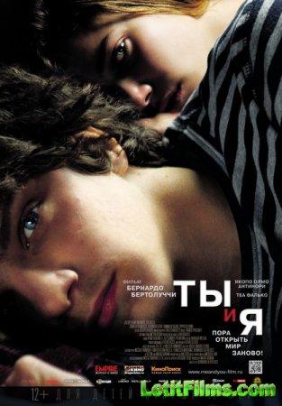 Скачать с letitbit Ты и я / Io e te (2012)