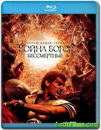Скачать фильм Война Богов: Бессмертные (2011)