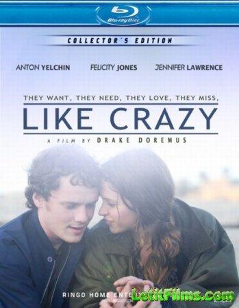 Скачать фильм Как сумасшедший / Like Crazy (2011)
