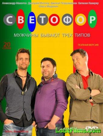 Скачать с letitbit  Светофор, 6 сезон (2013)