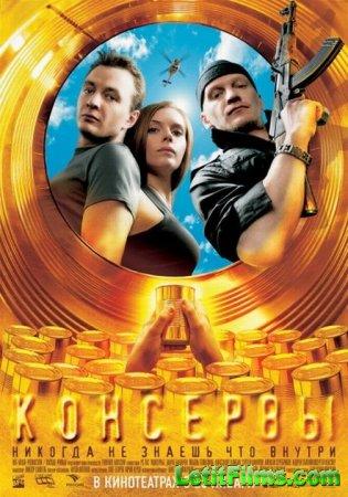 Скачать с letitbit  Консервы (2007)