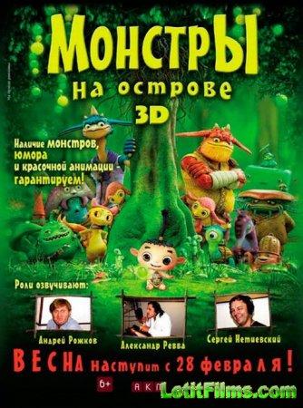 Скачать с letitbit Монстры на острове 3D / Friends: Mononokeshima no Naki ( ...
