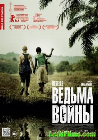 Скачать с letitbit Ведьма войны / War Witch / Rebelle (2012)