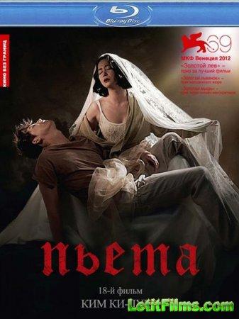 Скачать с letitbit  Пьета / Pieta (2012)
