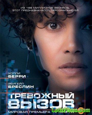 Скачать фильм Тревожный вызов / The Call (2013)