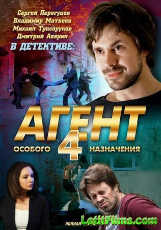 Скачать с letitbit  Агент особого назначения - 4 (2013)