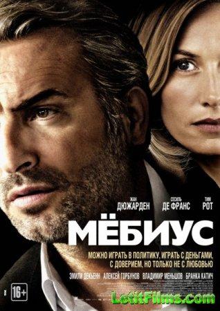 Скачать фильм Мёбиус / Mobius (2013)
