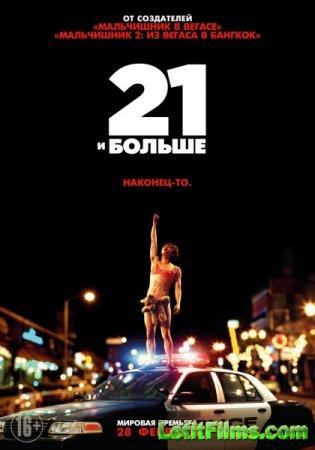 Скачать фильм 21 и больше / 21 & Over (2013)