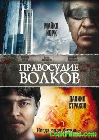 Скачать с letitbit  Правосудие волков (2009)