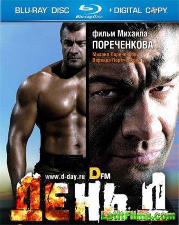 Скачать фильм День Д (2008)
