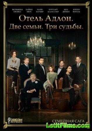 Скачать с letitbit Отель «Адлон»: Семейная сага / Das Adlon. Eine Familiens ...