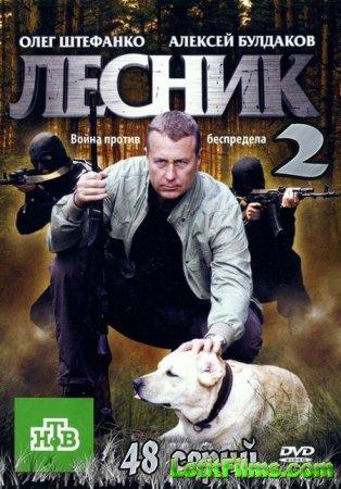 Скачать с letitbit  Лесник 2 (2013)