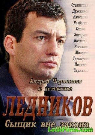 Скачать с letitbit  Ледников / Сыщик вне закона (2013)