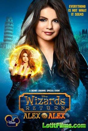 Скачать фильм Возвращение волшебников: Алекс против Алекс (2013)