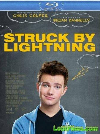 Скачать с letitbit  Удар молнии / Struck by Lightning (2012)