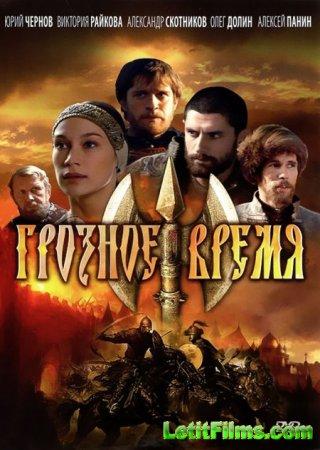 Скачать сериал Грозное время (2012)