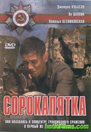 Скачать фильм Сорокапятка [2008]