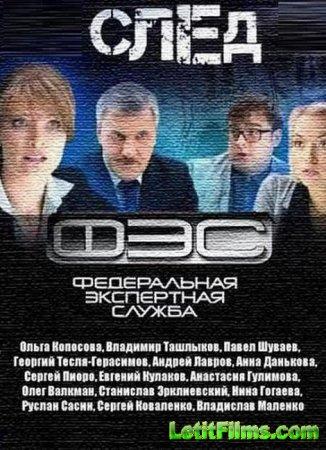 Скачать с letitbit  След (2007-2013)