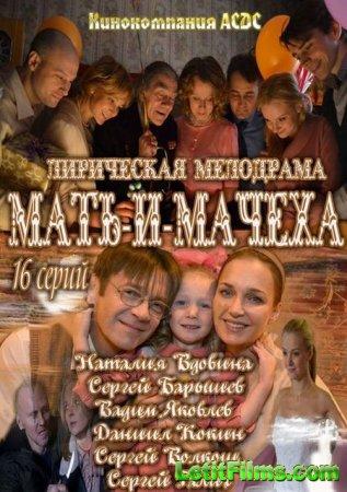 Скачать с letitbit  Мать-и-мачеха (2013)