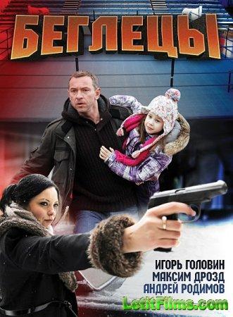 Скачать с letitbit Беглецы (2011)