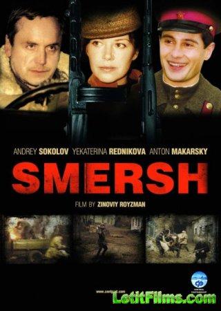 Скачать СМЕРШ [2007]