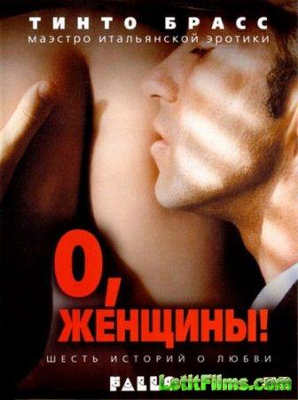 Скачать с letitbit  О, женщины! / Fallo! (2003)