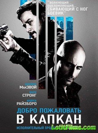Скачать фильм Добро пожаловать в капкан (2013)
