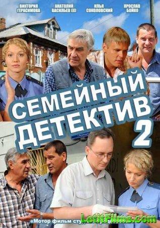 Скачать с letitbit Семейный детектив 2 (2013)