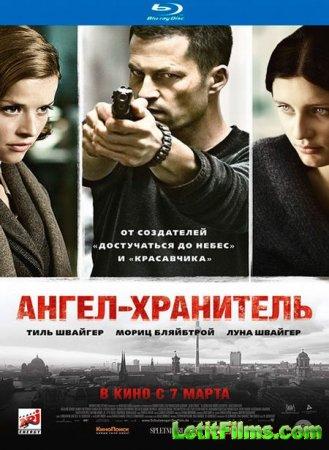 Скачать фильм Ангел-хранитель / Schutzengel (2012)
