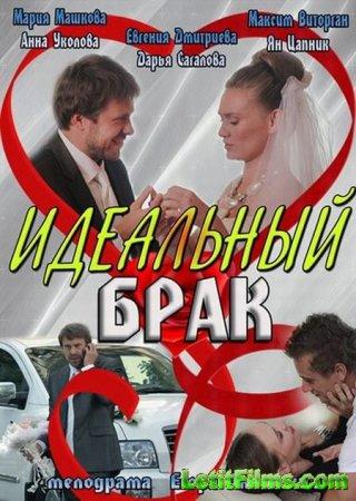 Скачать с letitbit  Идеальный брак (2013)
