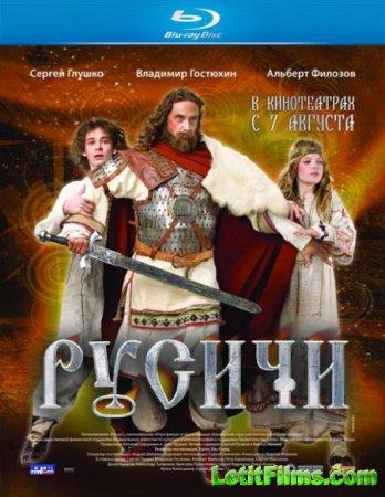 Скачать фильм Русичи / Rusichi (2008)