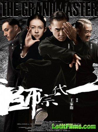 Скачать фильм Великие мастера (2013)